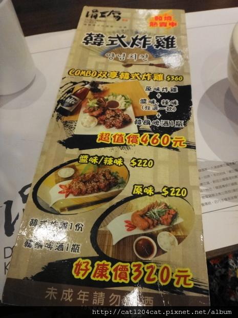 涓豆腐-菜單2.JPG