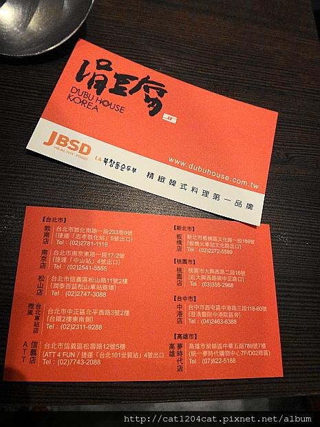 涓豆腐-名片.JPG