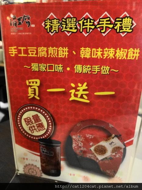 涓豆腐-優惠2.JPG