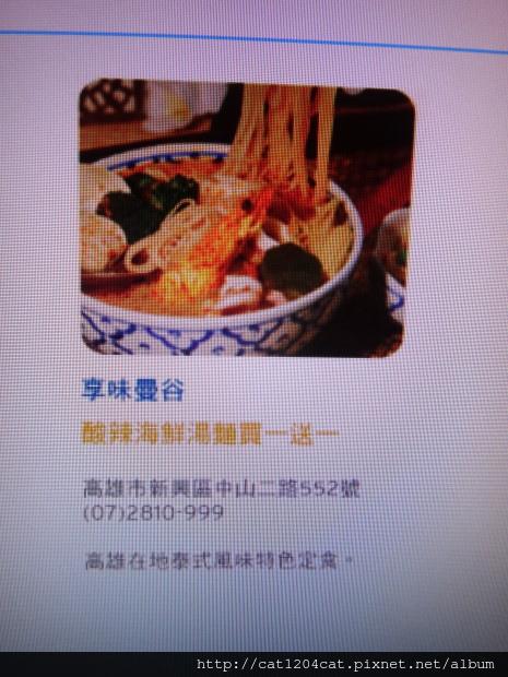 享味曼谷-信用卡優惠.JPG