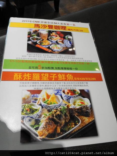 享味曼谷-菜單2.JPG