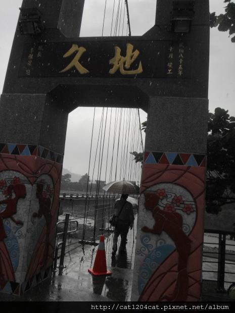 地久橋1.JPG