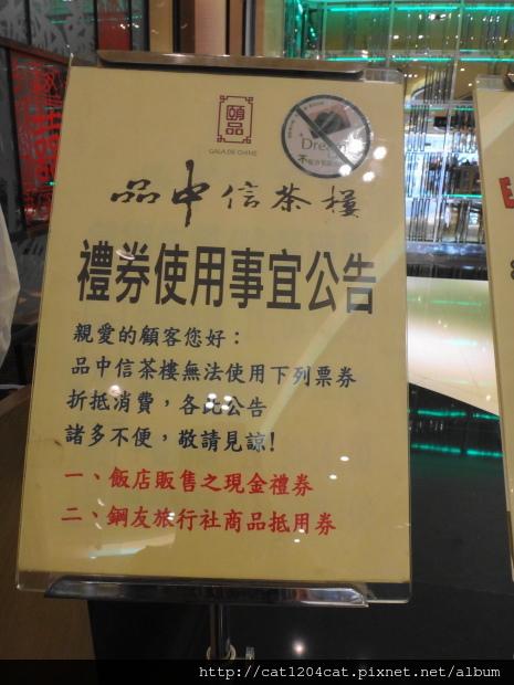 品中信-限制條款1.JPG