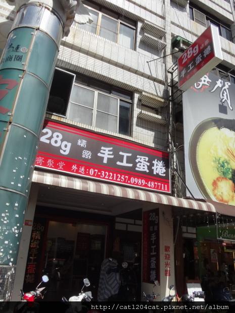齊聚堂28g手工蛋捲-招牌3.JPG