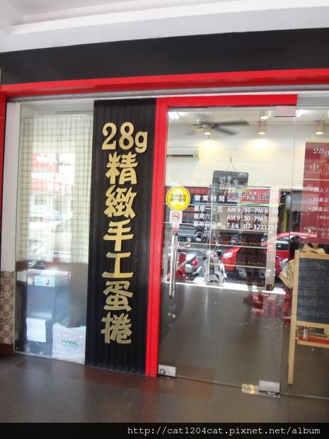 齊聚堂28g手工蛋捲-門口2.JPG