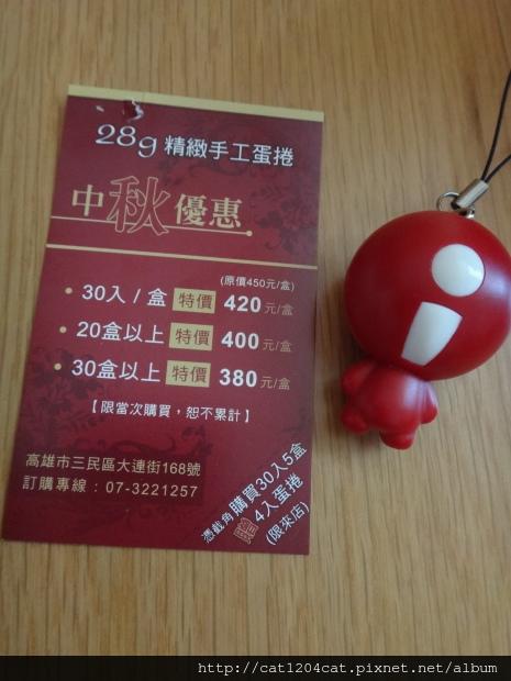 齊聚堂28g手工蛋捲-名片.JPG