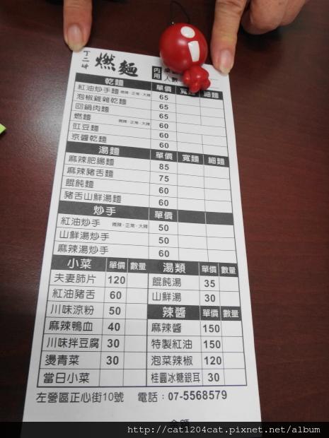 丁二姊-燃麵-菜單.JPG