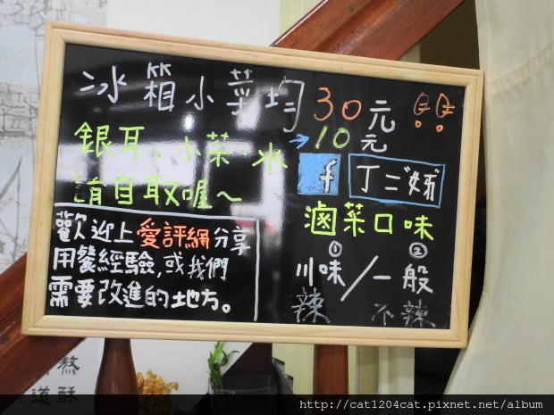 丁二姊-燃麵-環境3.JPG