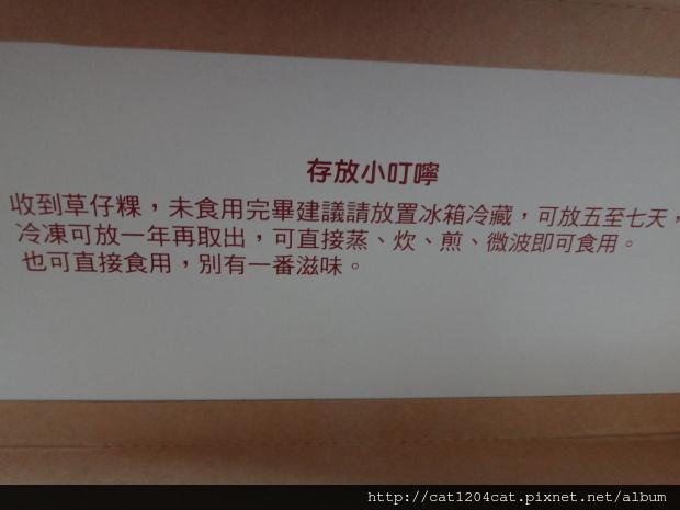 小烏龜鼠麴草仔粿7.JPG