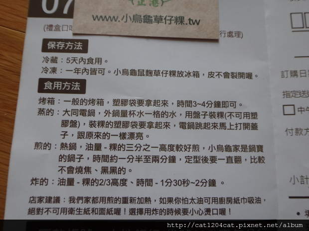小烏龜鼠麴草仔粿8.JPG