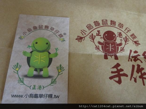 小烏龜鼠麴草仔粿21.JPG