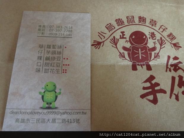 小烏龜鼠麴草仔粿22.JPG