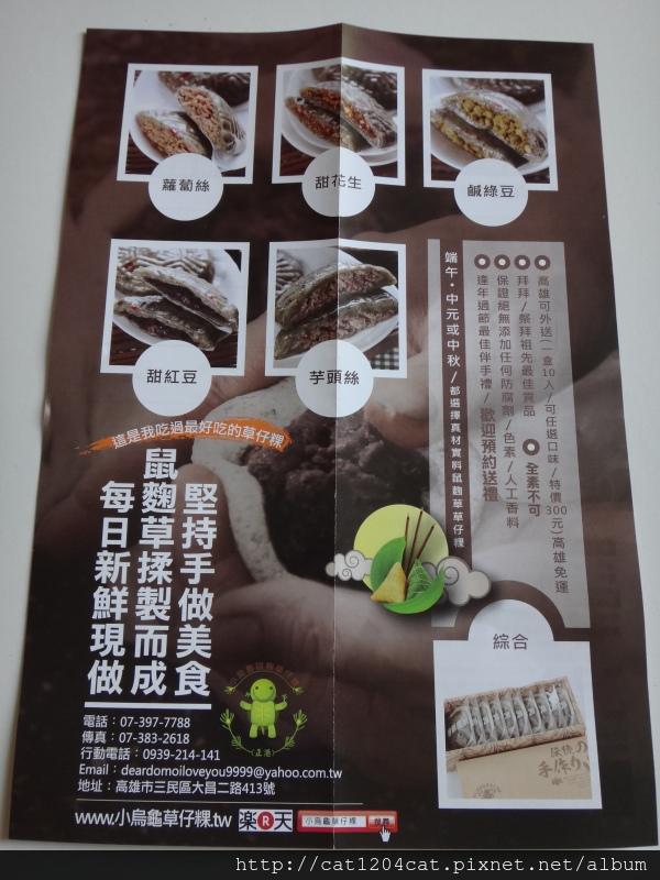 小烏龜鼠麴草仔粿23.JPG