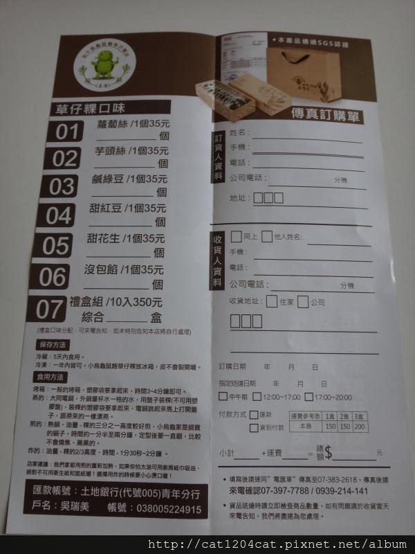小烏龜鼠麴草仔粿24.JPG