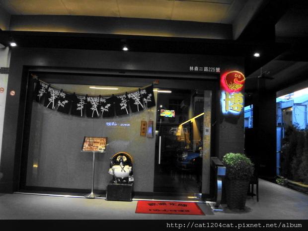 博居酒屋-門口.JPG