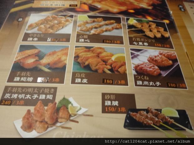 博居酒屋-菜單1.JPG