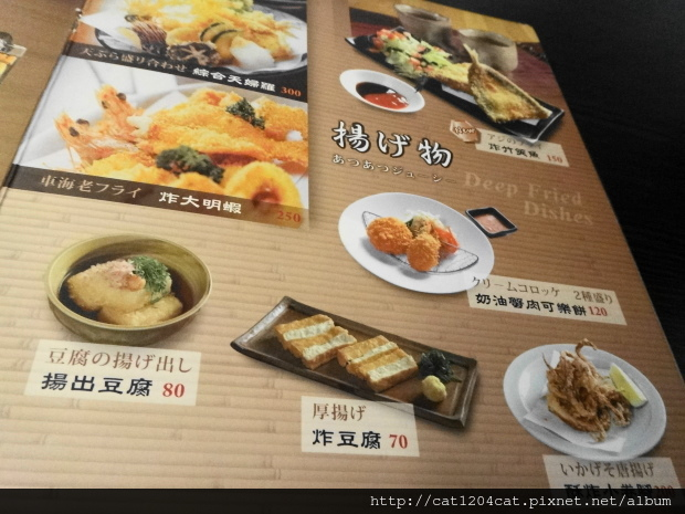 博居酒屋-菜單2.JPG