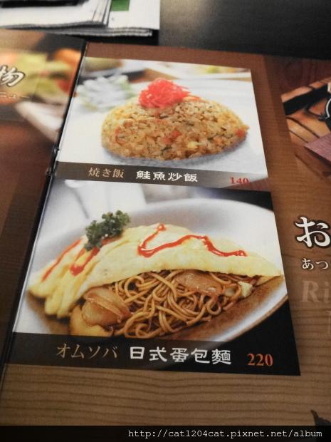 博居酒屋-菜單3.JPG