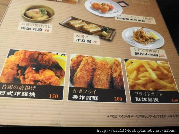 博居酒屋-菜單4.JPG