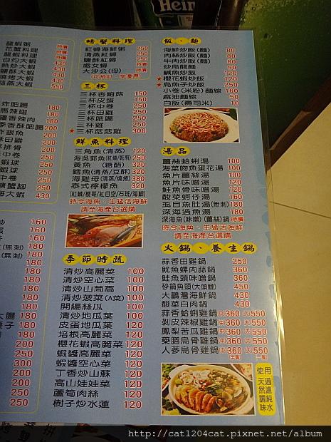 大鵬灣-菜單3.JPG