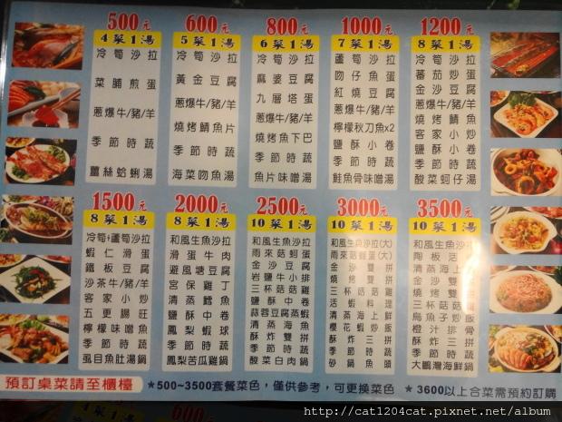 大鵬灣-菜單4.JPG