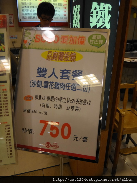 品廚鐵板燒17.JPG