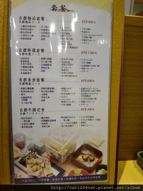 玄都-菜單1.JPG