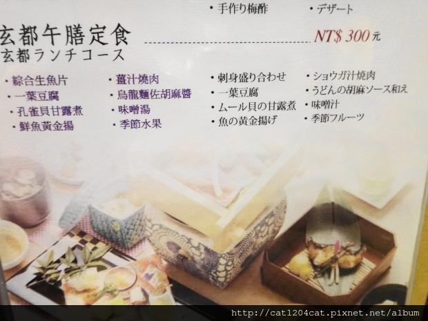 玄都-菜單2.JPG