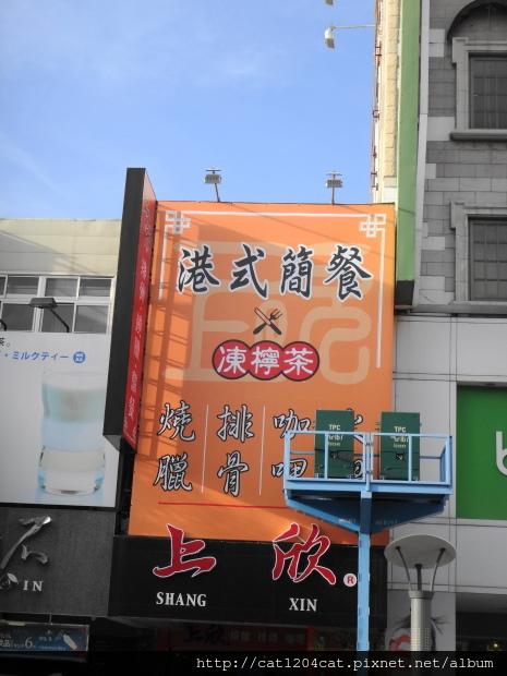 上欣-招牌1.JPG