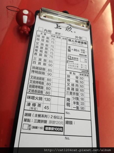 上欣-菜單1.JPG