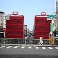 台南-裝置藝術.JPG