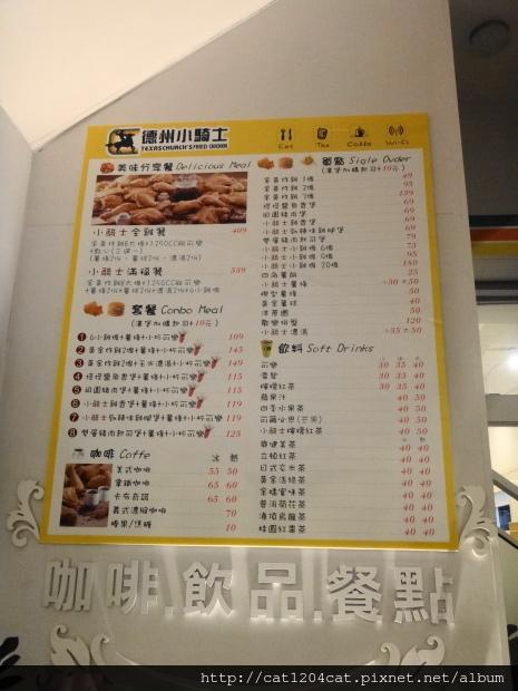 德州小騎士-菜單4.JPG