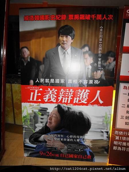 正義辯護人-海報1.JPG