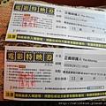 正義辯護人-特映票.JPG