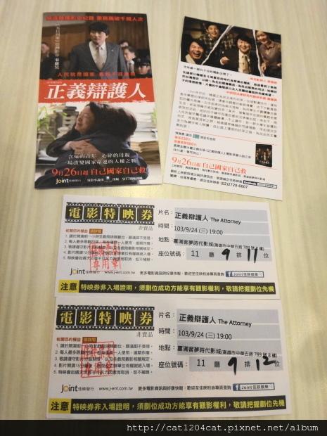 正義辯護人-特映票2.JPG