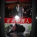 正義辯護人-海報3.JPG