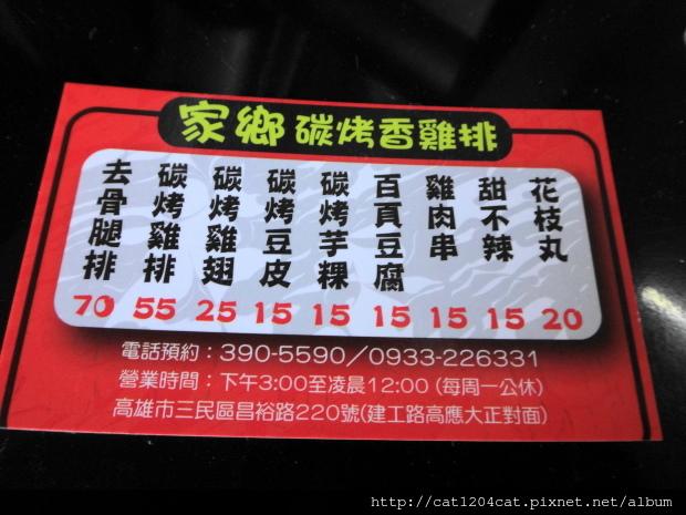 家鄉碳烤香雞排13.JPG