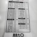 超吉大盛17.JPG