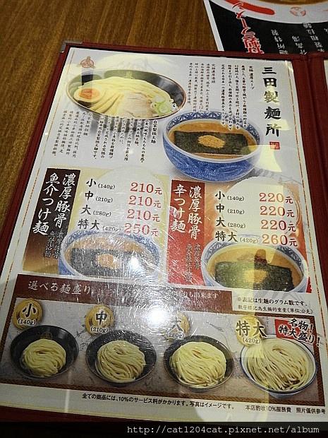 三田製麵所-菜單1.JPG