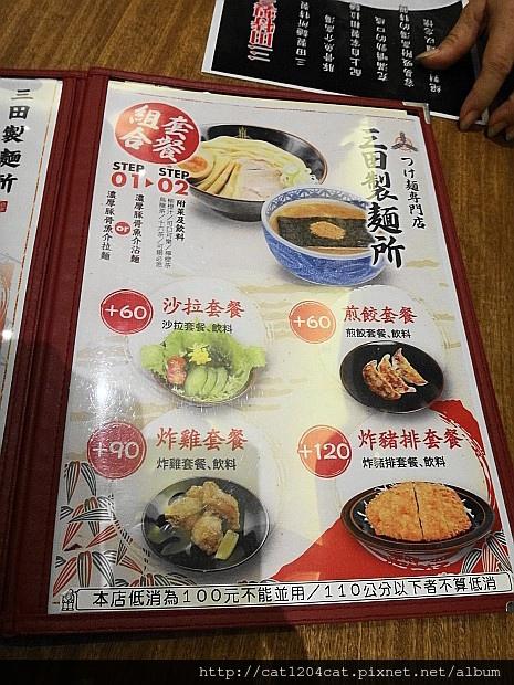 三田製麵所-菜單2.JPG