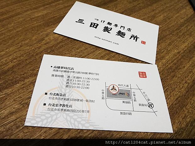 三田製麵所-名片.JPG