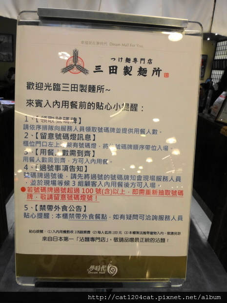 三田製麵所-名片1.JPG