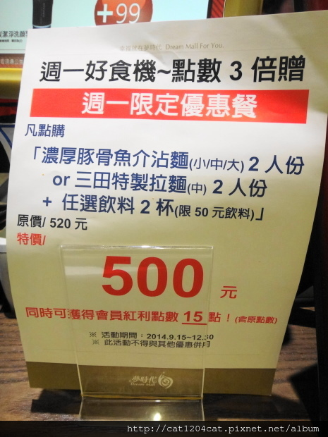 三田製麵所-優惠1.JPG
