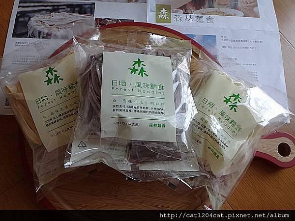 森林麵食4.JPG
