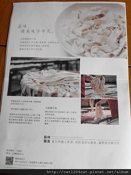 森林麵食-DM1.JPG