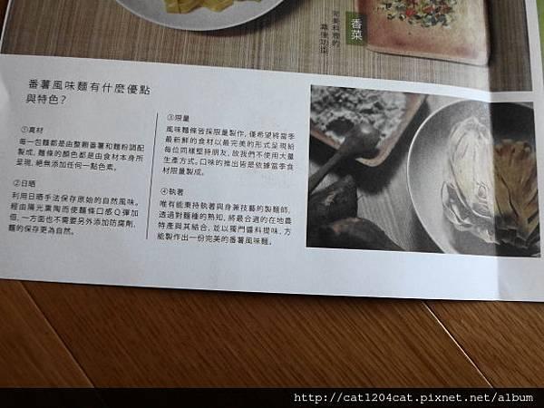 森林麵食-DM3.JPG