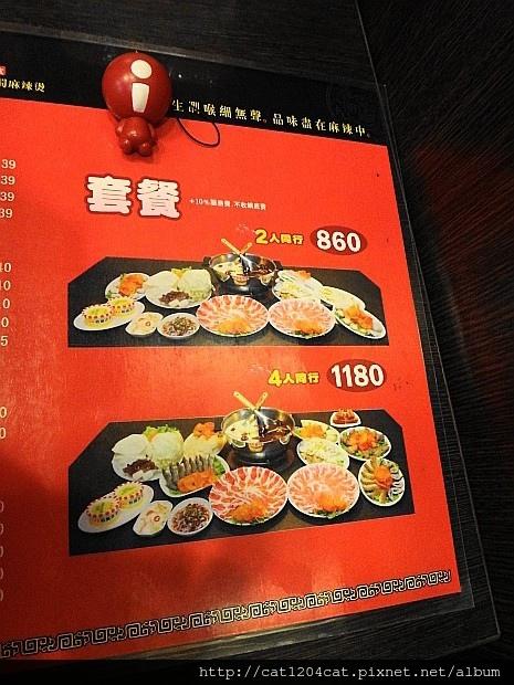 煱天下-菜單2.JPG