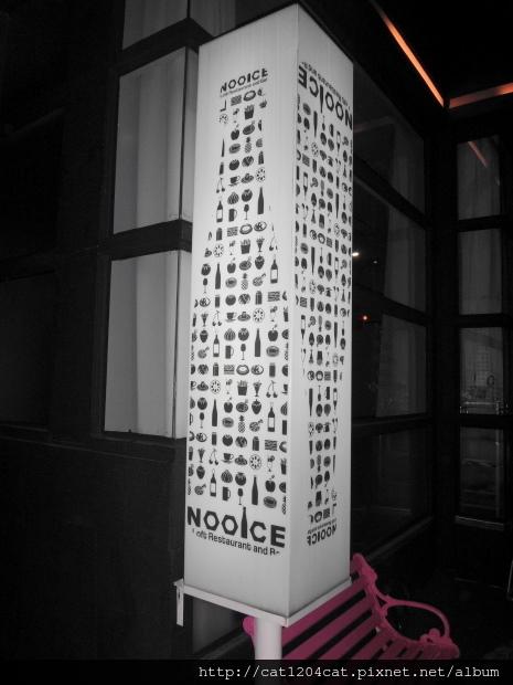 Nooice-招牌1.JPG