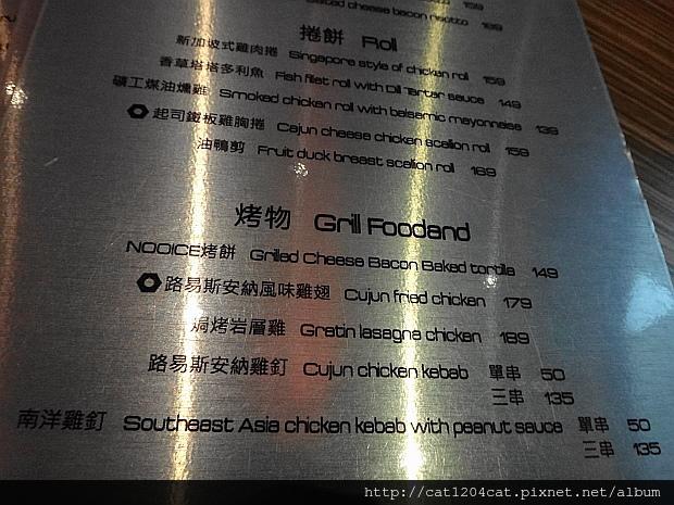 Nooice-晚餐菜單5.JPG