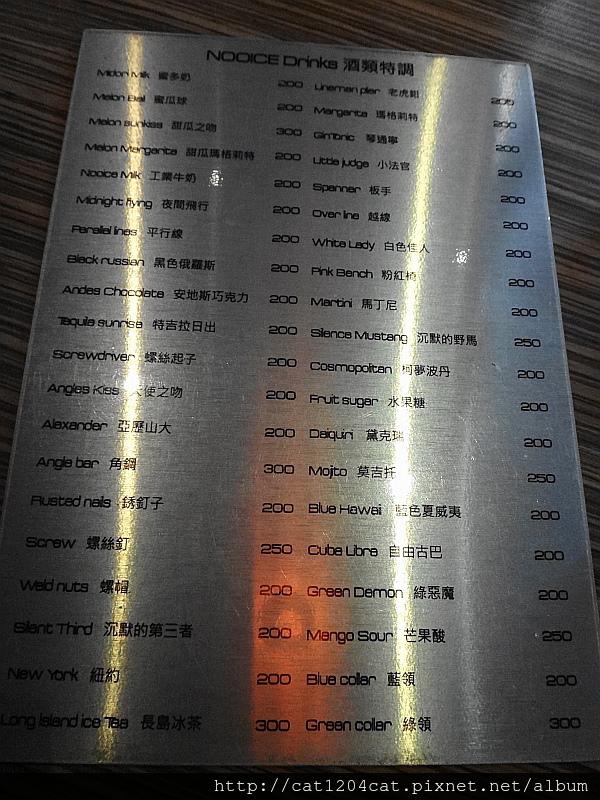 Nooice-晚餐菜單4.JPG